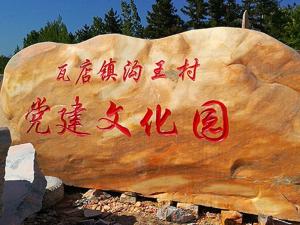 景观刻字石如何使用养护剂?